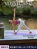 Yogaesse (ヨガエス) ヨガリバー 1   初心者のヨガレッスンでダイエット   ストレッチエクササイズ