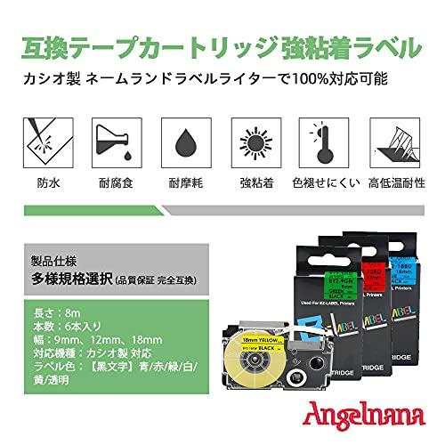 カシオネームランド互換テープ18mm黒文字CASIONameLand6色セット青/緑/赤/白/透明/黄XR-18BUXR-18GNXR-18RDXR-18WEXR-18XXR-18YWテープカートリッジKL-100ラベルライター