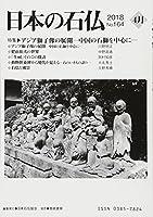 日本の石仏 No.164(2018 4月) 特集:アジア獅子像の展開ー中国の石獅を中心にー