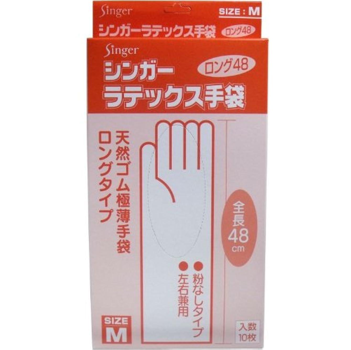 誘導ミュージカルカッター食品衛生法適合品 ラテックス手袋 天然ゴム極薄手袋 ロングタイプ Mサイズ 10枚入
