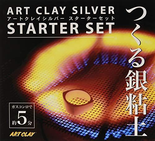 ARTCLAY SILVER アートクレイシルバー スターターセット
