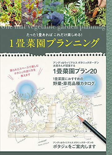 1畳菜園プランニング (MUSASHI BOOKS)