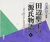 田辺聖子の「源氏物語」 6 [新潮CD講演] (新潮CD 講演)