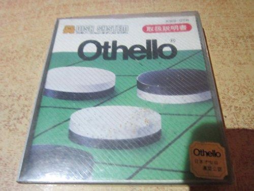Othello (オセロ)