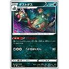ポケモンカードゲーム S2 067/096 ダストダス 悪 (U アンコモン) 拡張パック 反逆クラッシュ