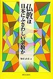 仏教は日本にふさわしい宗教か