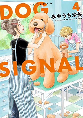 DOG SIGNAL 4 (BRIDGE COMICS)