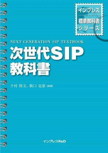 次世代SIP教科書 (インプレス標準教科書シリーズ)