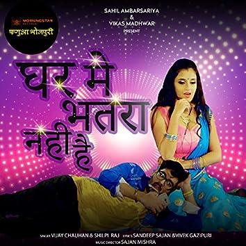 Ghar Me Bhatra Nahi Hai