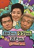 加トちゃんケンちゃん光子ちゃん 笑いころげBOX[PCBE-63808][DVD] 製品画像