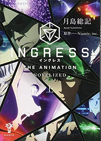 INGRESS THE ANIMATION ―NOVELIZED―(上) (星海社FICTIONS)