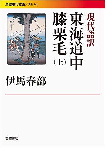 現代語訳 東海道中膝栗毛(上) (岩波現代文庫)
