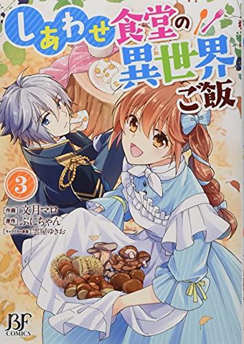 しあわせ食堂の異世界ご飯 3 (Berry's Fantasy COMICS)