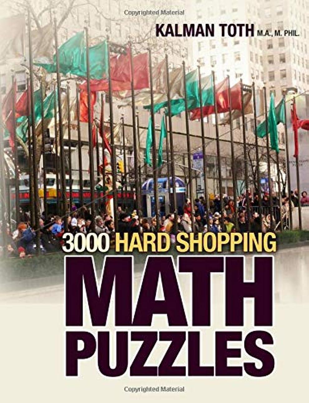 悲惨エコーキャッシュ3000 Hard Shopping Math Puzzles