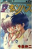 空のキャンバス 2 (ジャンプコミックス)