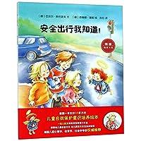 """安全出行我知道!(德国一线儿童发展教育专家打造的幼儿园必备故事书。""""妈妈,我学会了保护自己""""系列图书之一)"""