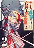 オーク編集と女騎士マンガ家さん(2) (マガジンエッジKC)