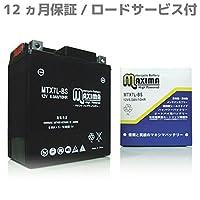 マキシマバッテリー MTX7L-BS シールド式 ロードサービス付き バイク用 7L-BS JADE NX125 レブル