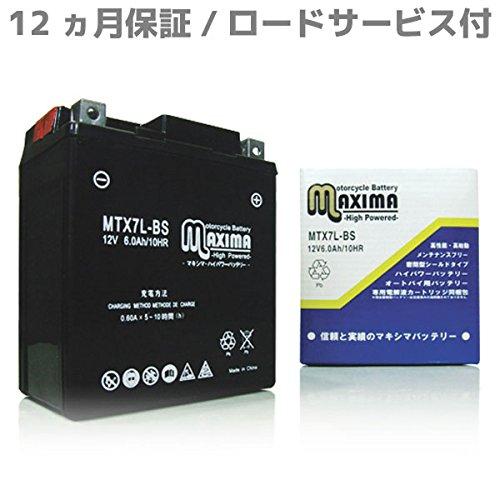 マキシマバッテリー MTX7L-BS シールド式 ロードサービス付き バイク用 7L-BS