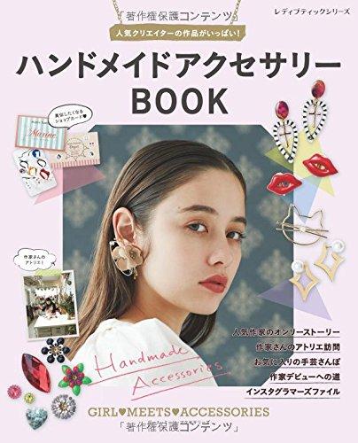 ハンドメイドアクセサリーBOOK (レディブティックシリーズno.4331)