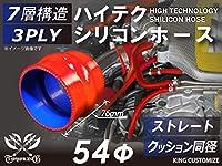 ハイテクノロジー シリコンホース ストレート クッション 同径 内径 54Φ レッド ロゴマーク無し インタークーラー ターボ インテーク ラジェーター ライン パイピング 接続ホース 汎用品