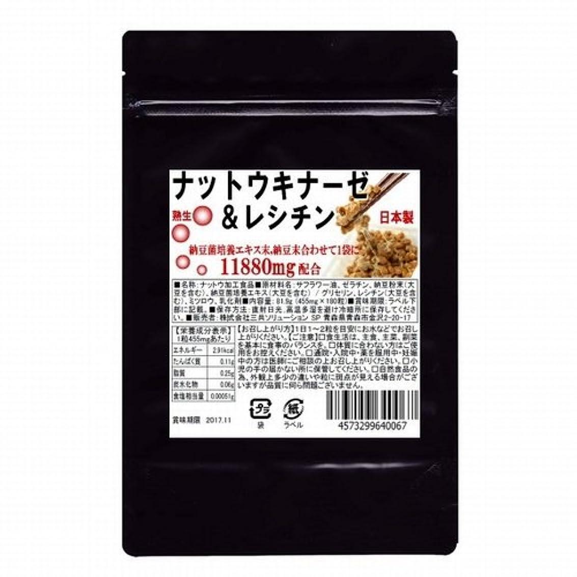 変位犠牲質量【大容量】熟生ナットウキナーゼ&レシチン 180粒
