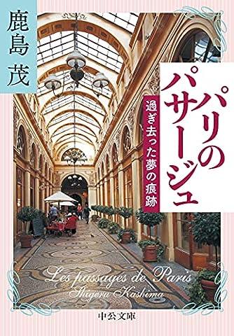 パリのパサージュ-過ぎ去った夢の痕跡 (中公文庫, か56-15)