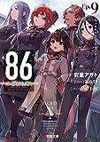 86―エイティシックス―Ep.9 ―ヴァルキリィ・ハズ・ランデッド― (電撃文庫)