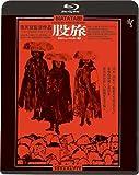 股旅≪HDニューマスター版≫[Blu-ray/ブルーレイ]