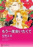 もう一度会いたくて ナニーの恋日記 (ハーレクインコミックス)