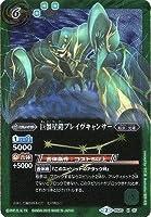 バトルスピリッツ/【プレバン限定】BS26-X07巨蟹星鎧ブレイヴキャンサーX