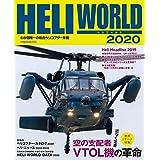ヘリワールド 2020 (わが国唯一の総合ヘリコプター年鑑)