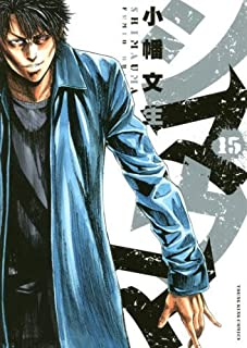 シマウマ 15巻 (ヤングキングコミックス)