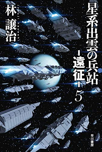 星系出雲の兵站-遠征-5 (ハヤカワ文庫JA)