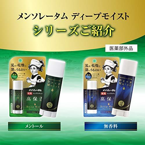 【医薬部外品】メンソレータムディープモイストリップスティック無香料4.5g