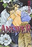 ANSWER (幻冬舎ルチル文庫)