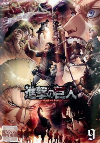 TVアニメ 進撃の巨人 Season 3 vol.9(第54話、第55話) [レンタル落ち]