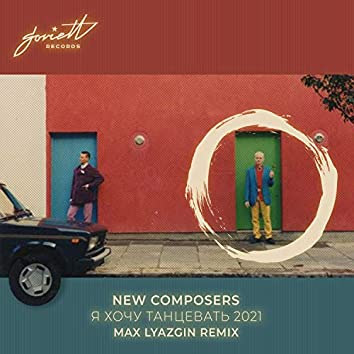 Я хочу танцевать 2021 (Max Lyazgin Remix)