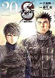 Sエス―最後の警官―(20) (ビッグコミックス)