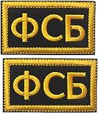 Lot de 2 patchs russes « FSB » pour casquettes, sacs, sacs à dos, gilets tactiques,...