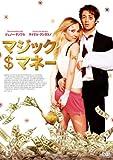 マジック・マネー[DVD]