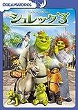 シュレック3 スペシャル・エディション[DVD]
