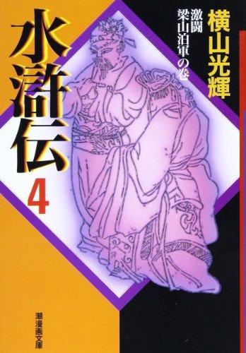 水滸伝 4 (潮漫画文庫)