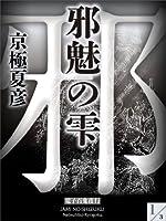 邪魅の雫(1)【電子百鬼夜行】 (講談社文庫)