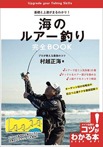 基礎と上達がまるわかり!海のルアー釣り完全BOOKプロが教える最強のコツコツがわかる本