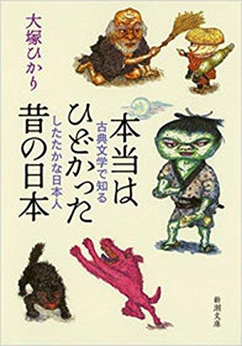 本当はひどかった昔の日本―古典文学で知るしたたかな日本人―(新潮文庫)
