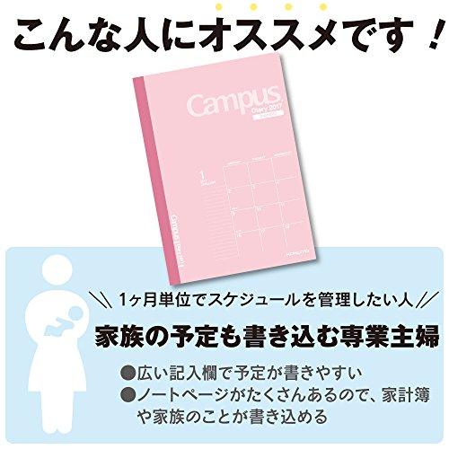 『コクヨ 手帳 2016年12月始まり キャンパスダイアリー セミB5 マンスリー ピンク ニ-CL3-17』の8枚目の画像