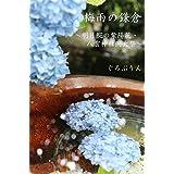 梅雨の鎌倉 ~明月院の紫陽花・八雲神社の例大祭~