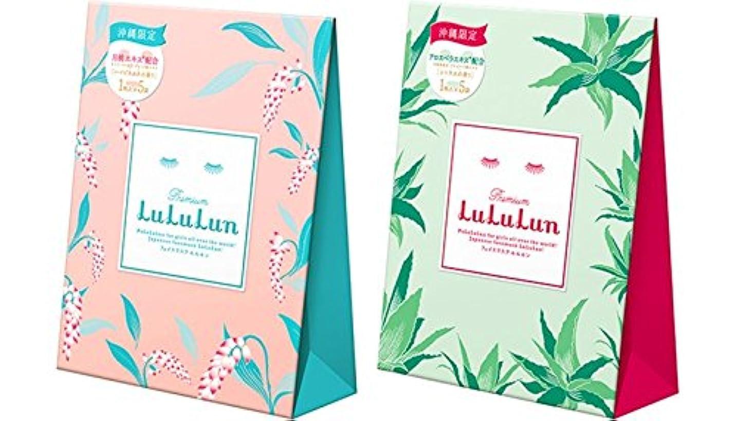 収まる共感する自動【2個セット合計10袋】沖縄のプレミアムルルルン(ハイビスカスの香り&シトラスの香り)