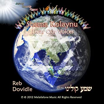 Shema Kolaynu (Hear Our Voices)